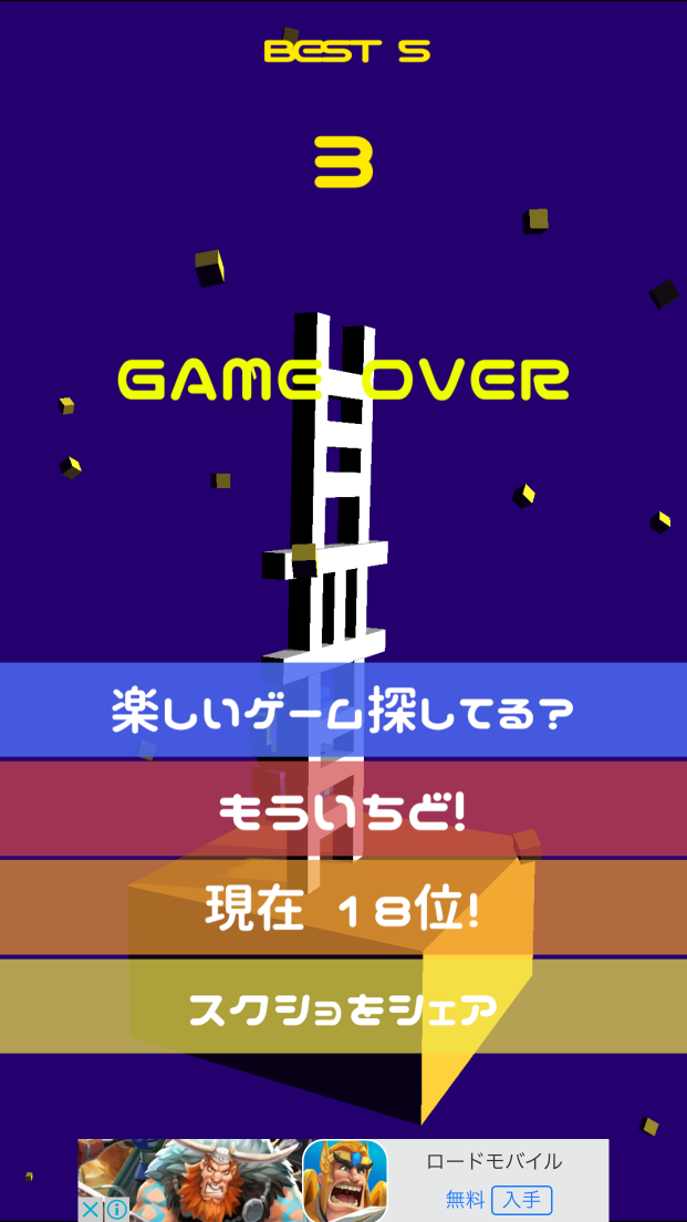 androidアプリ A ladder reached to Heaven攻略スクリーンショット5