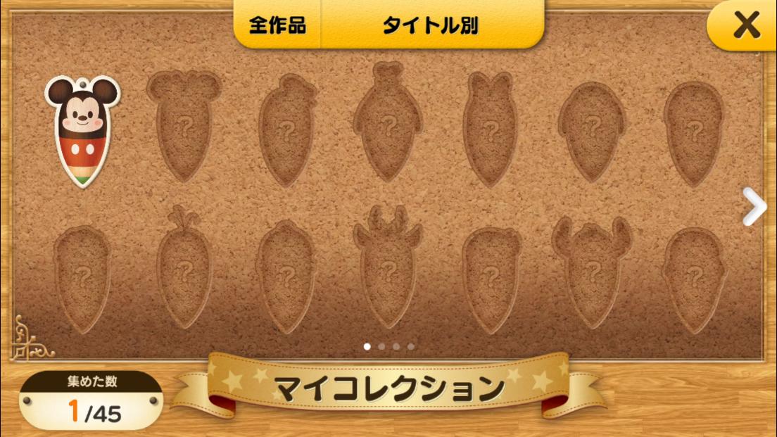 androidアプリ ディズニー タッチタッチ攻略スクリーンショット5
