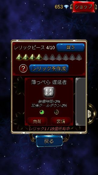 androidアプリ Abyss Attack攻略スクリーンショット6