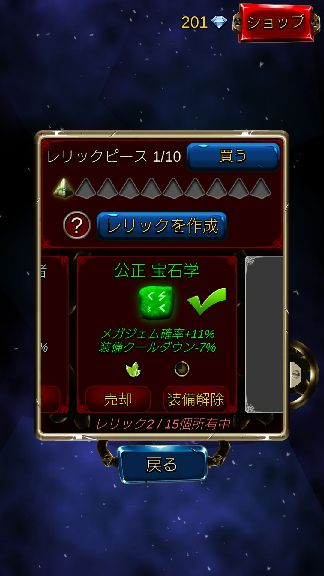 Abyss Attack androidアプリスクリーンショット3