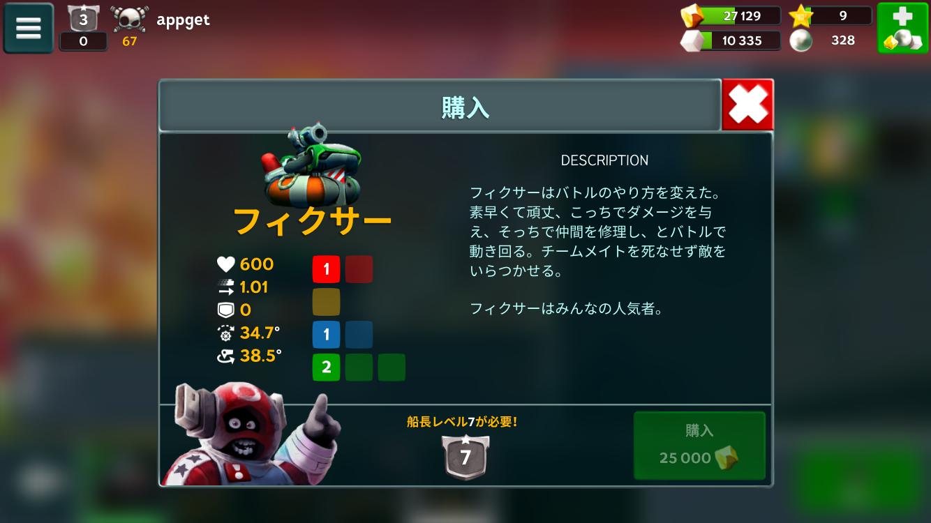 androidアプリ バトル ベイ(Battle Bay)攻略スクリーンショット8