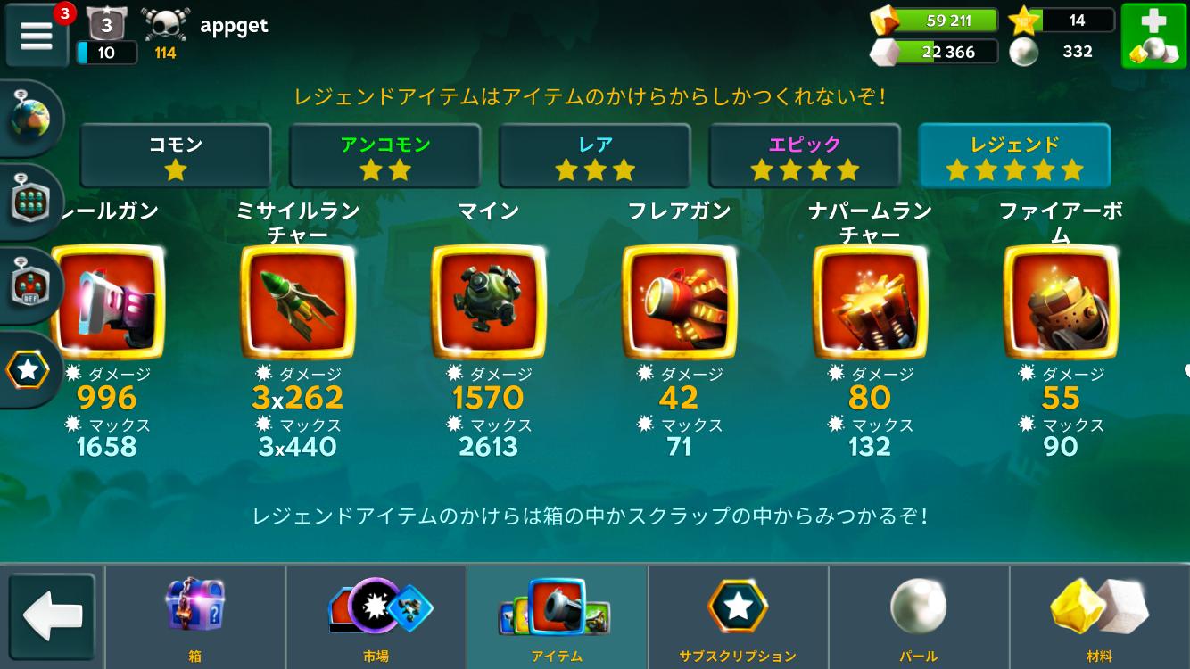 バトル ベイ(Battle Bay) androidアプリスクリーンショット3