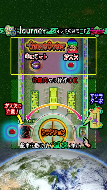 マサラドライブ androidアプリスクリーンショット3