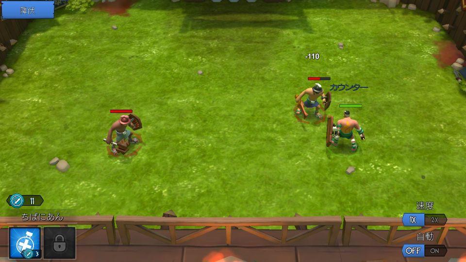 androidアプリ Gladiator Heroes攻略スクリーンショット6