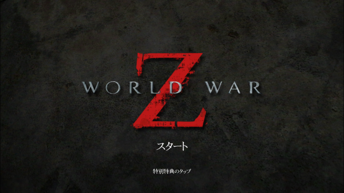 androidアプリ World War Z攻略スクリーンショット1