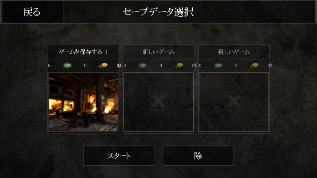 androidアプリ World War Z攻略スクリーンショット2