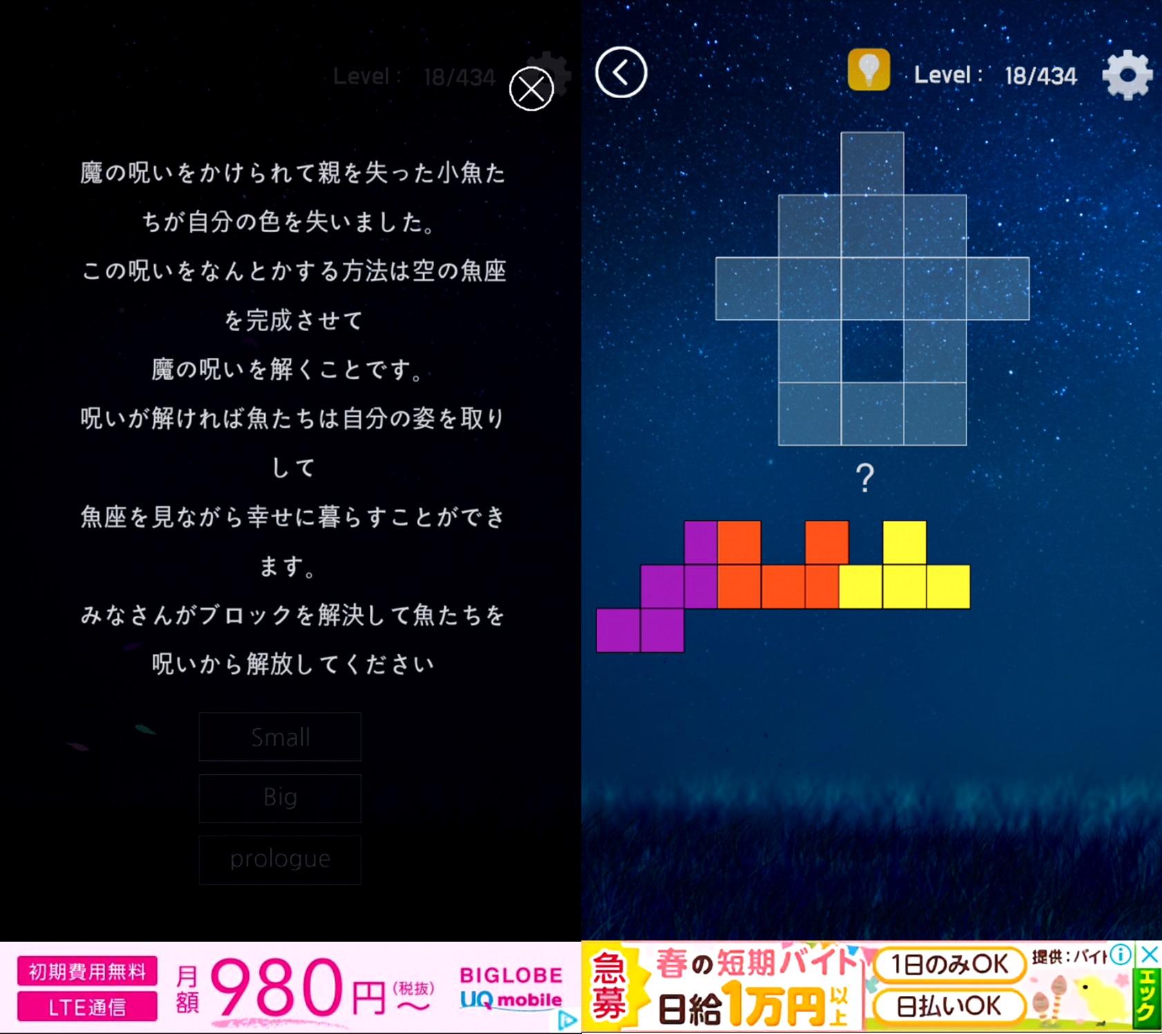 ブロックパズル - 魚の物語 androidアプリスクリーンショット1