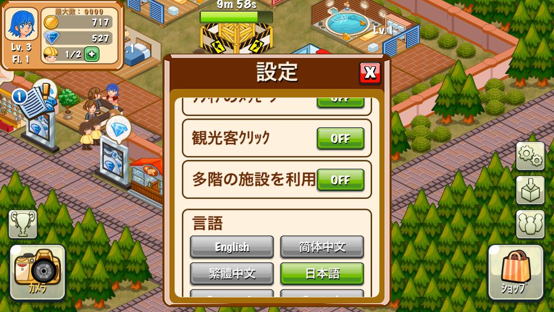 androidアプリ ホテルストーリー攻略スクリーンショット2