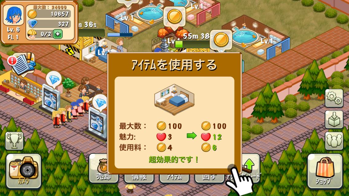 ホテルストーリー androidアプリスクリーンショット3