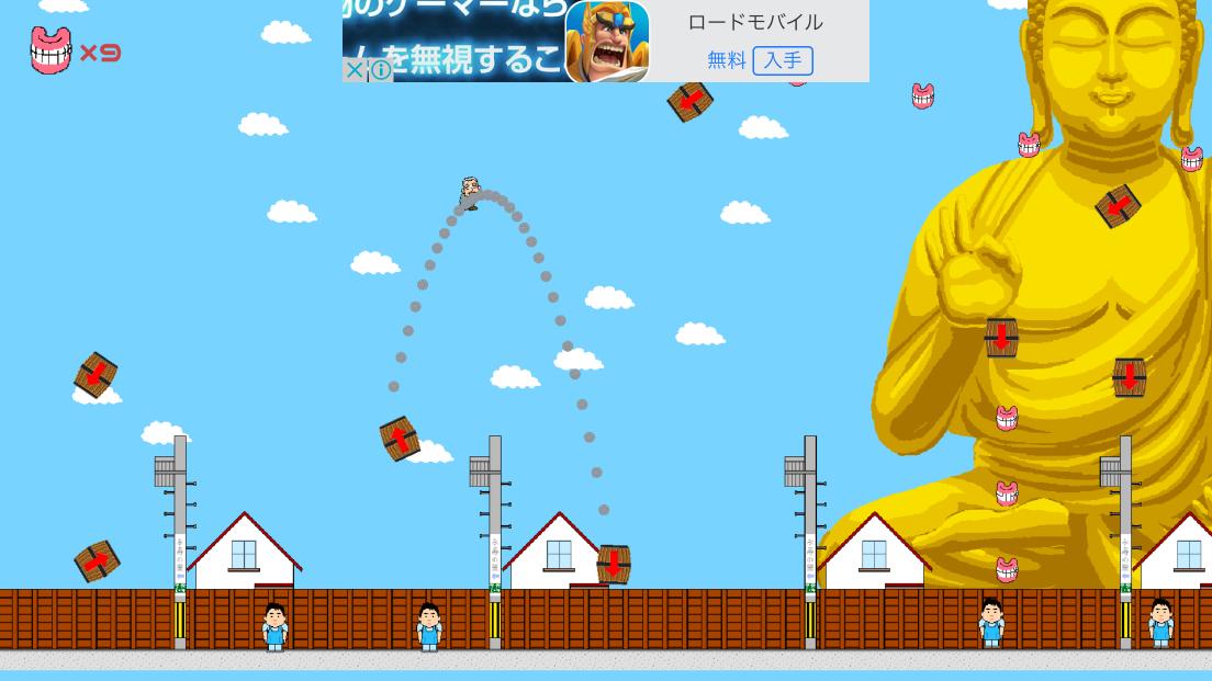 androidアプリ フライング爺さん-FLYING-G攻略スクリーンショット3