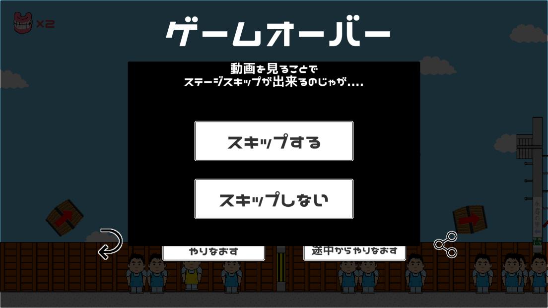 androidアプリ フライング爺さん-FLYING-G攻略スクリーンショット5