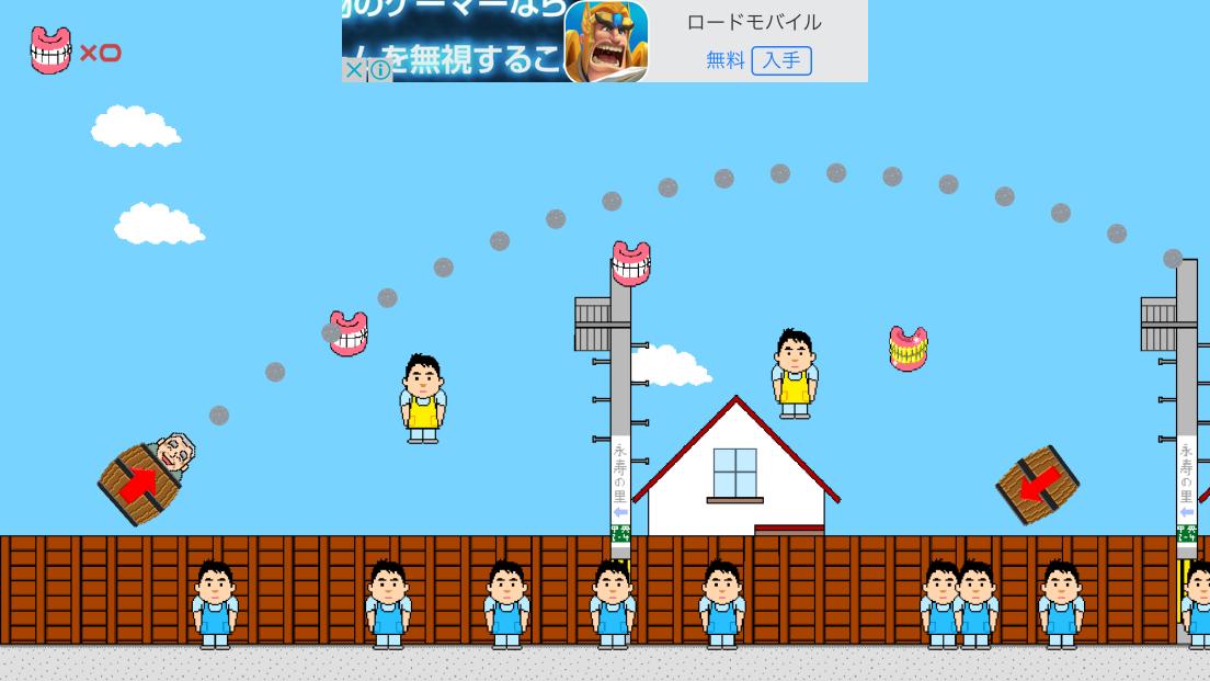 フライング爺さん-FLYING-G androidアプリスクリーンショット3