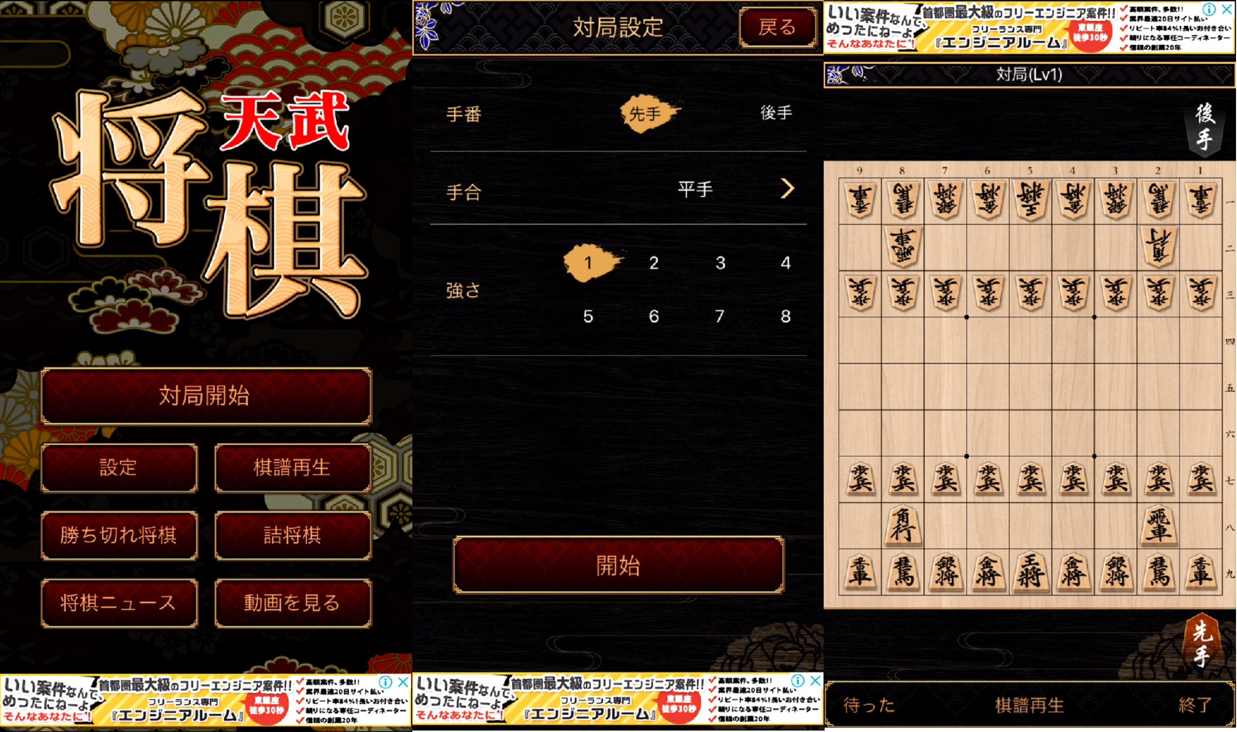 将棋 ゲーム アプリ 無料