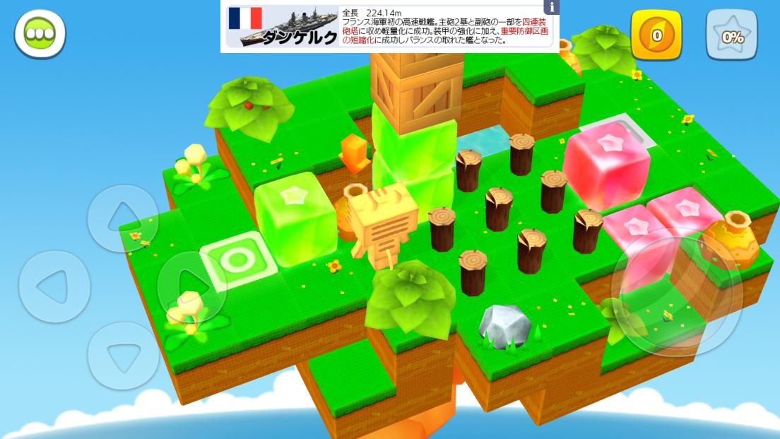 androidアプリ にゃんぼー!ぷにゅぷにゅゼリーランド攻略スクリーンショット4