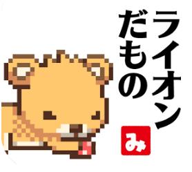 らいおんきんぐ~弱肉強食のサバイバルゲーム~
