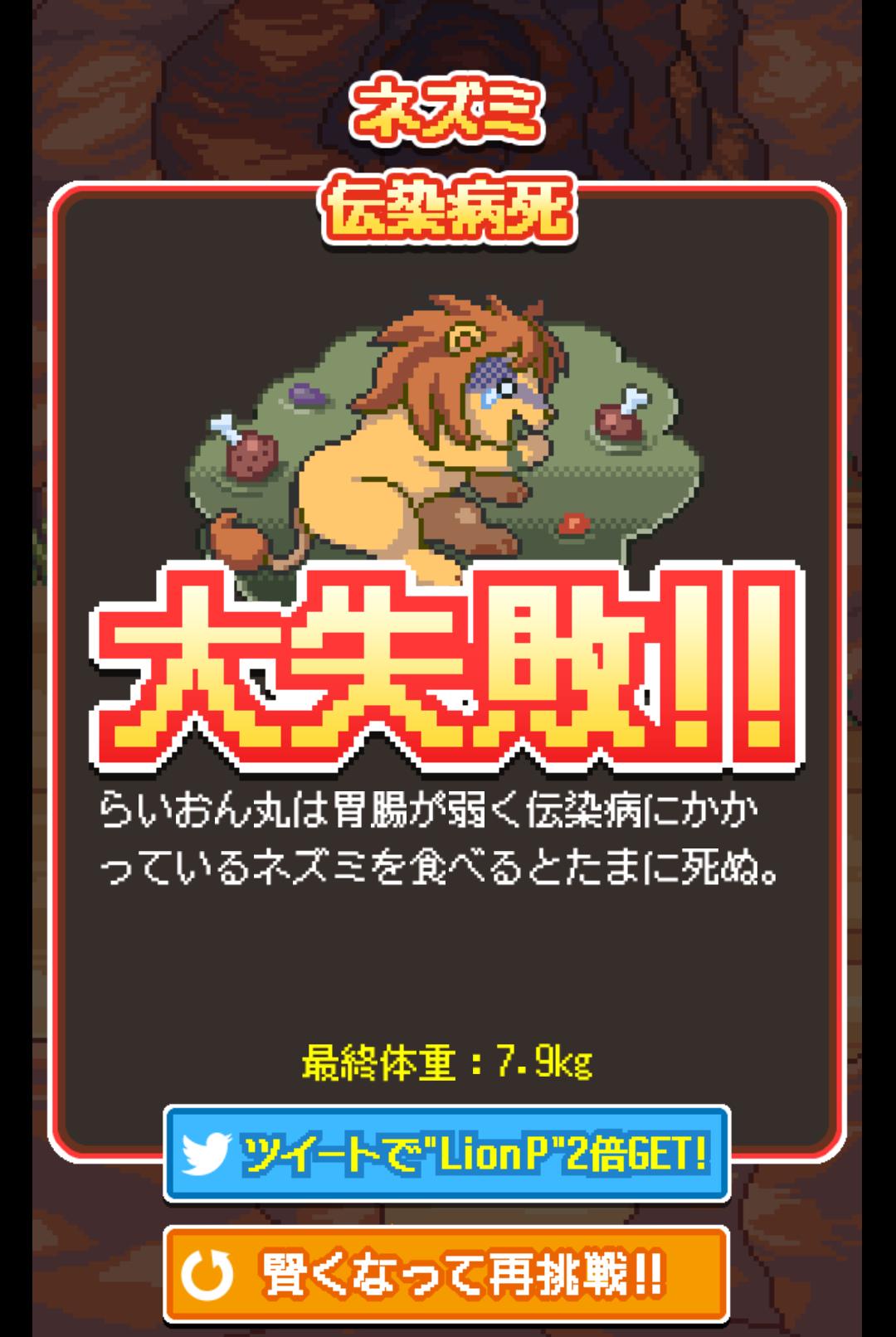 androidアプリ らいおんきんぐ~弱肉強食のサバイバルゲーム~攻略スクリーンショット4
