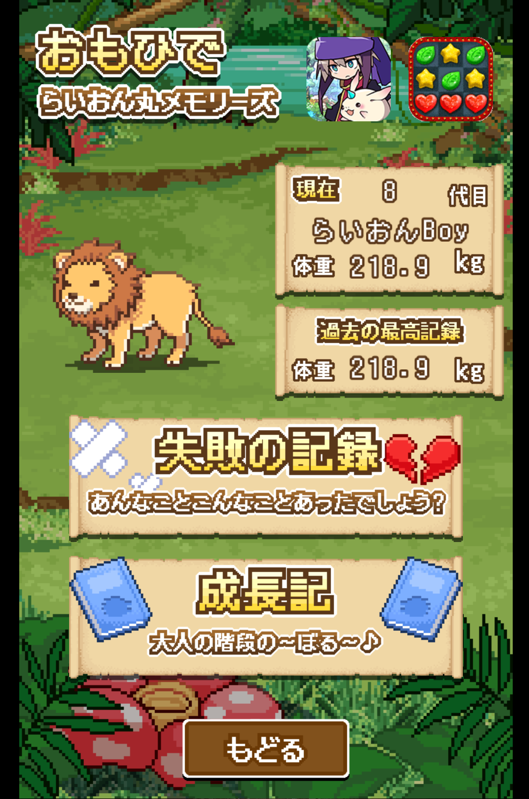 androidアプリ らいおんきんぐ~弱肉強食のサバイバルゲーム~攻略スクリーンショット6
