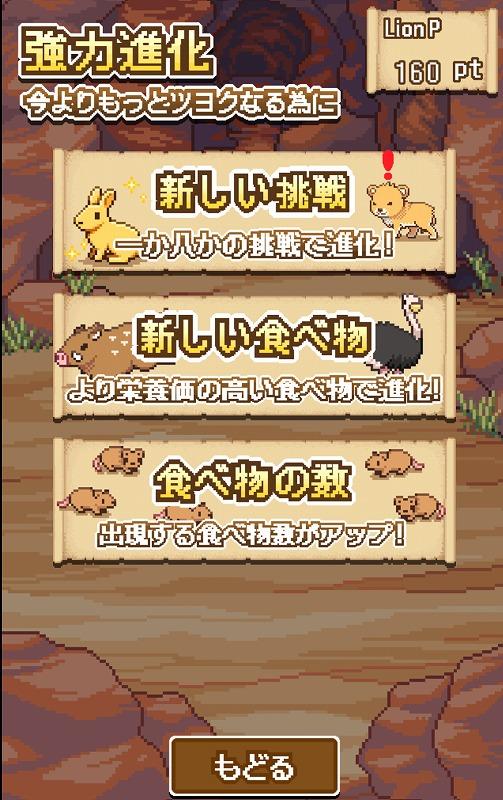 らいおんきんぐ~弱肉強食のサバイバルゲーム~ androidアプリスクリーンショット2