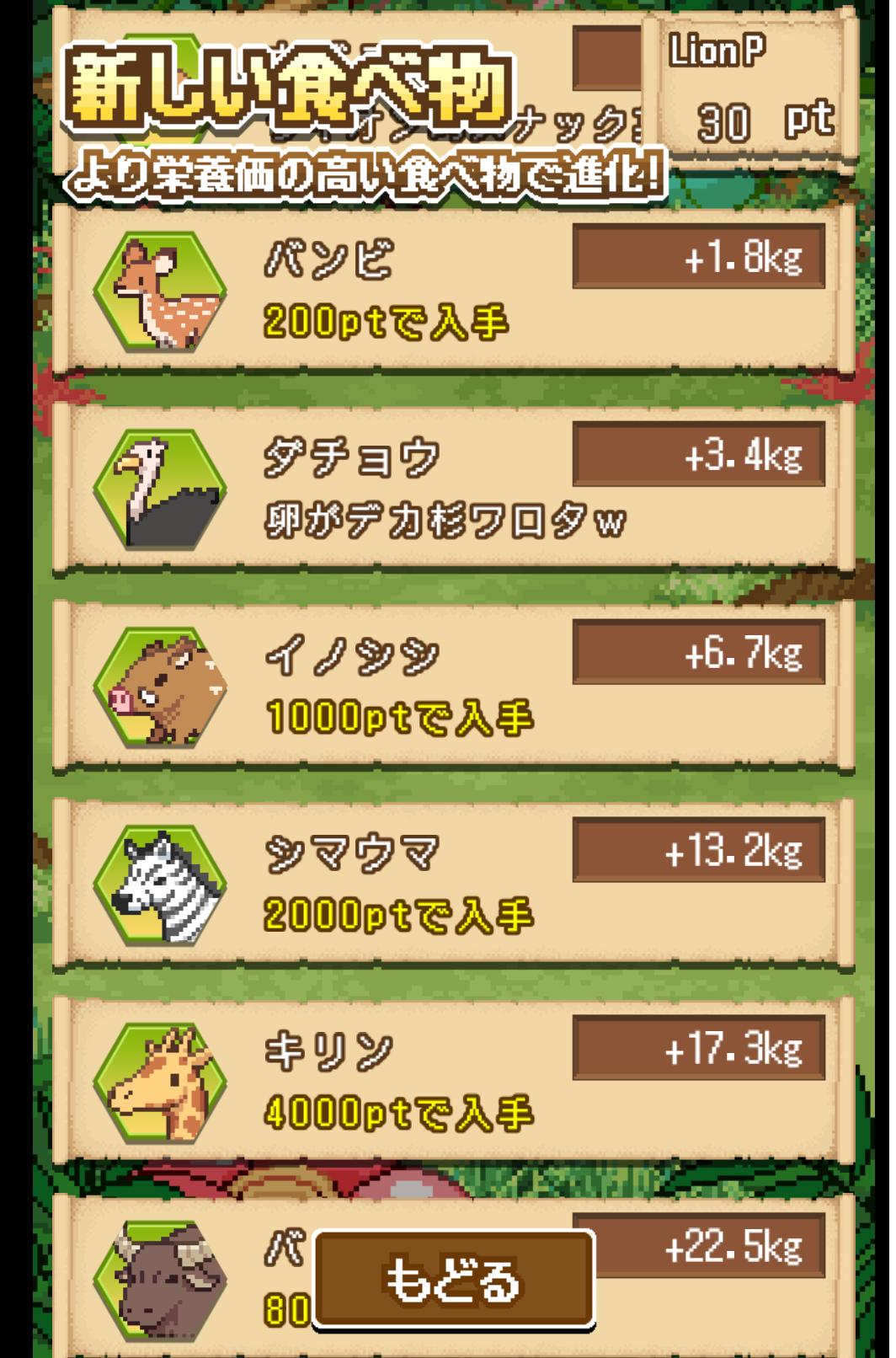 らいおんきんぐ~弱肉強食のサバイバルゲーム~ androidアプリスクリーンショット3