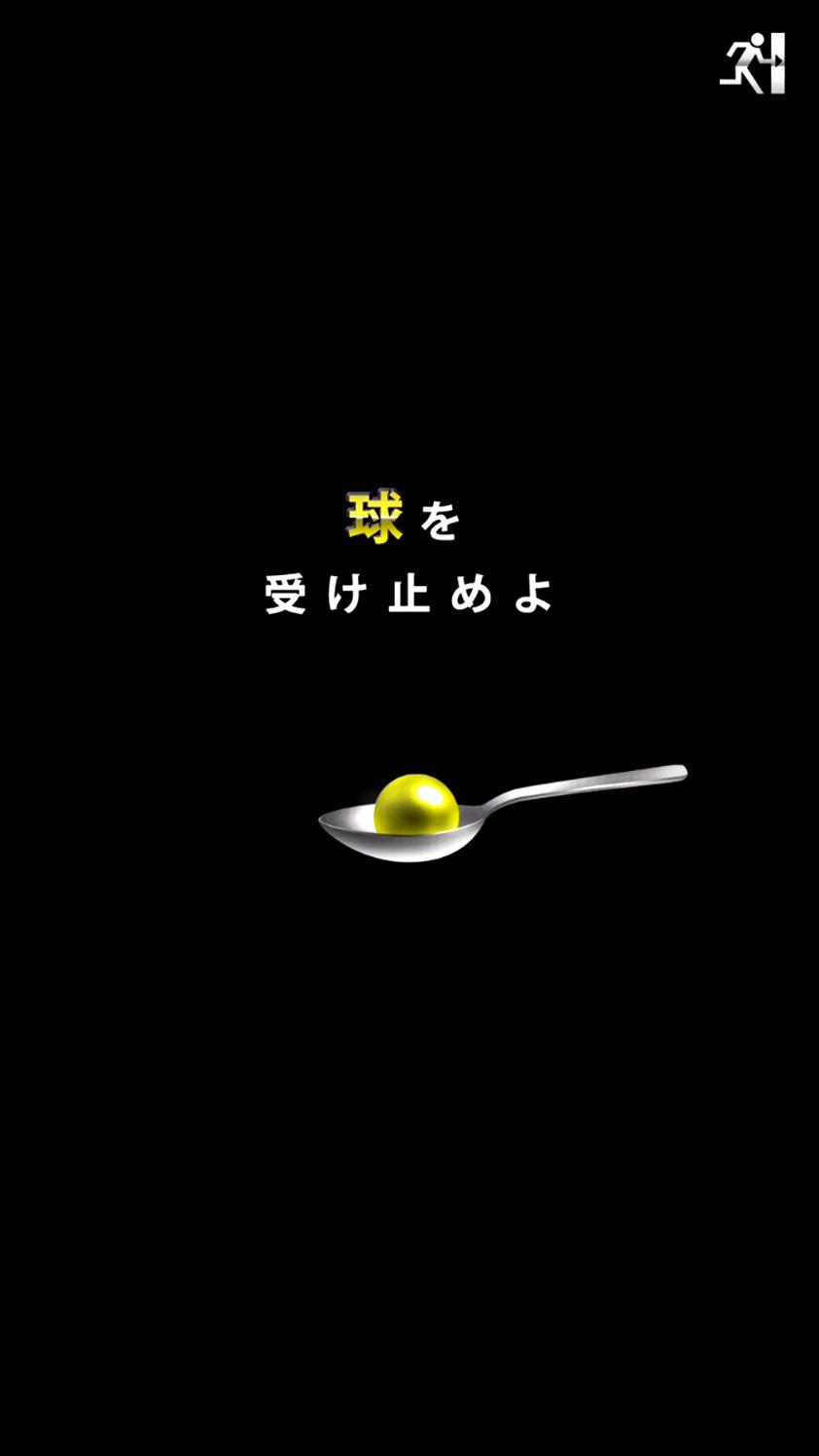 androidアプリ 奇跡のスプーン【落ちてくる球を受け止めよ】攻略スクリーンショット3