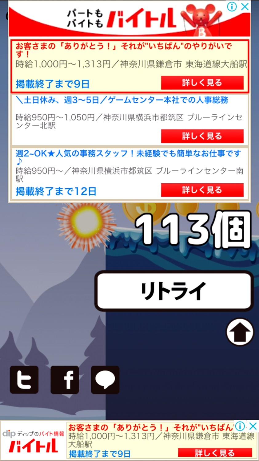 androidアプリ 棒人間がスノーボード-超爽快滑り-攻略スクリーンショット5