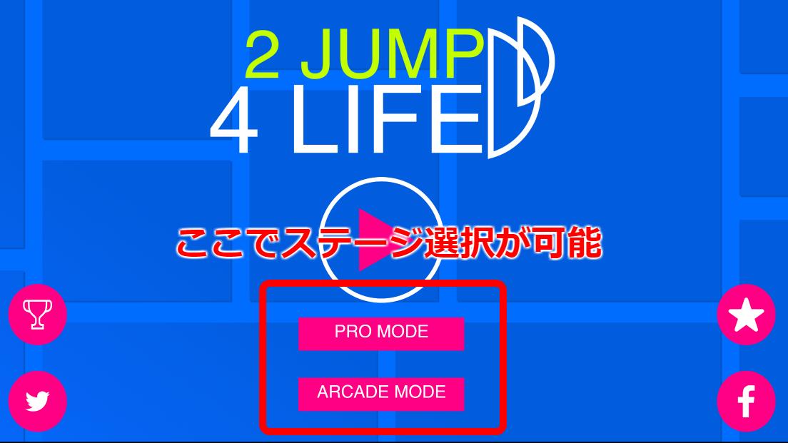 androidアプリ 2段ジャンプマン攻略スクリーンショット2