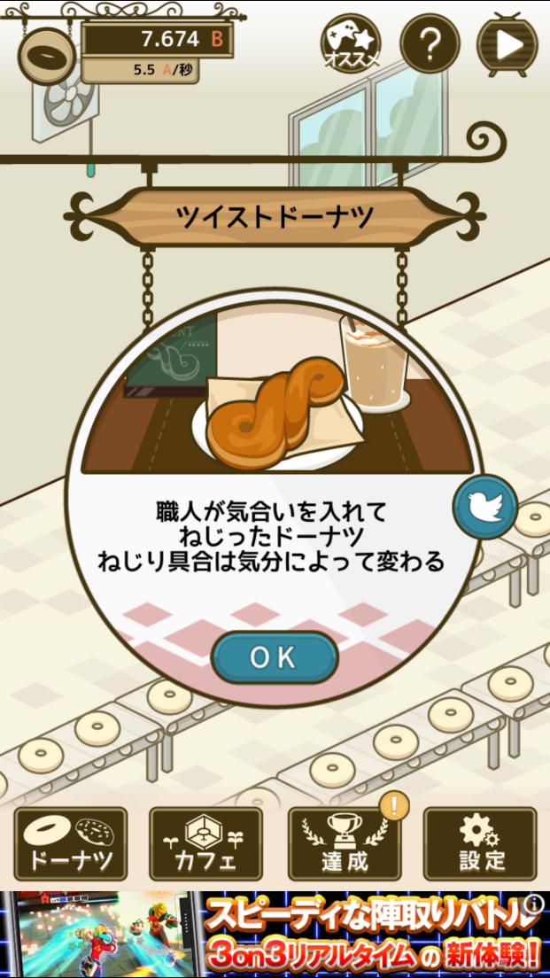 とことんドーナツ androidアプリスクリーンショット2