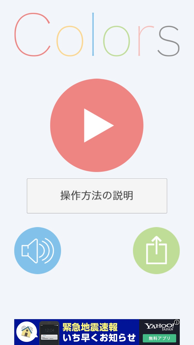 androidアプリ 陣取りゲーム COLORS攻略スクリーンショット1