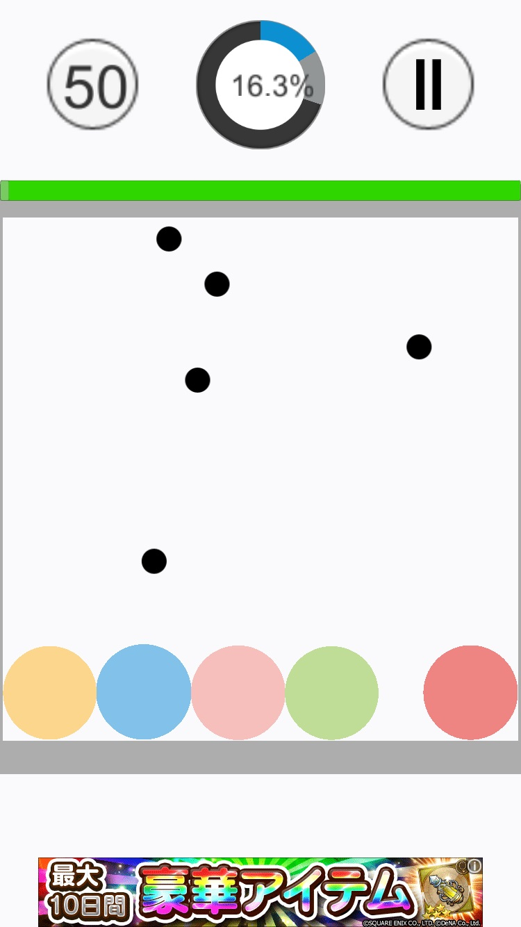 androidアプリ 陣取りゲーム COLORS攻略スクリーンショット5