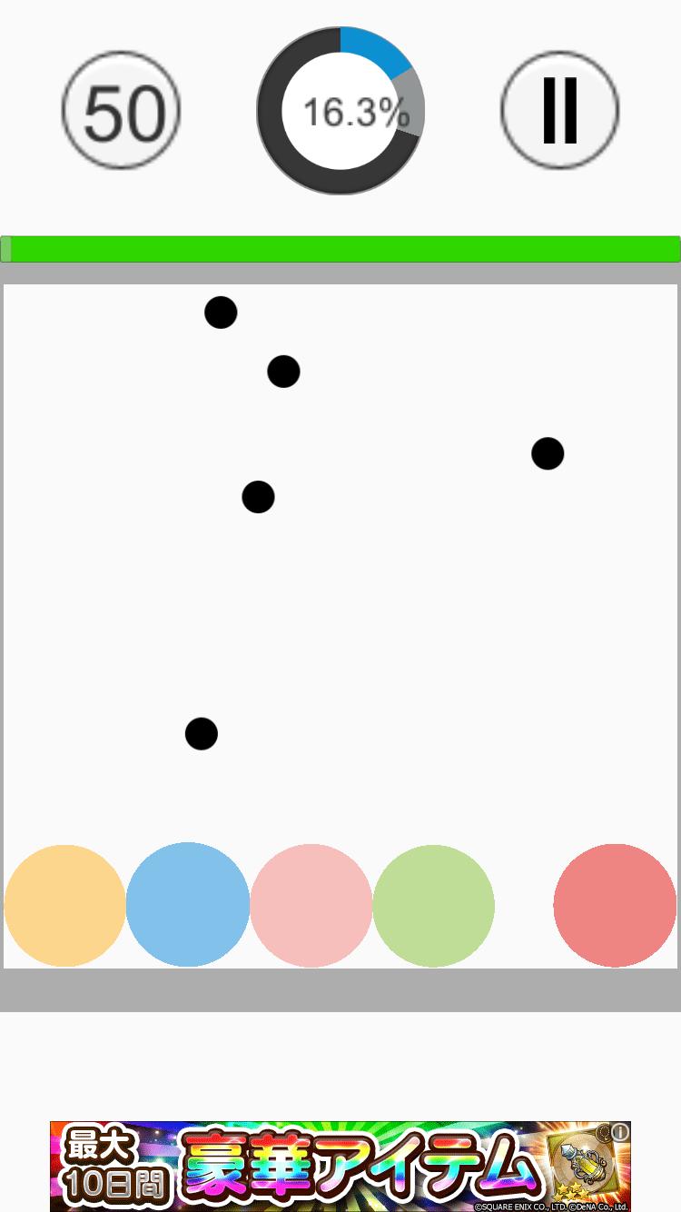 陣取りゲーム COLORS androidアプリスクリーンショット1