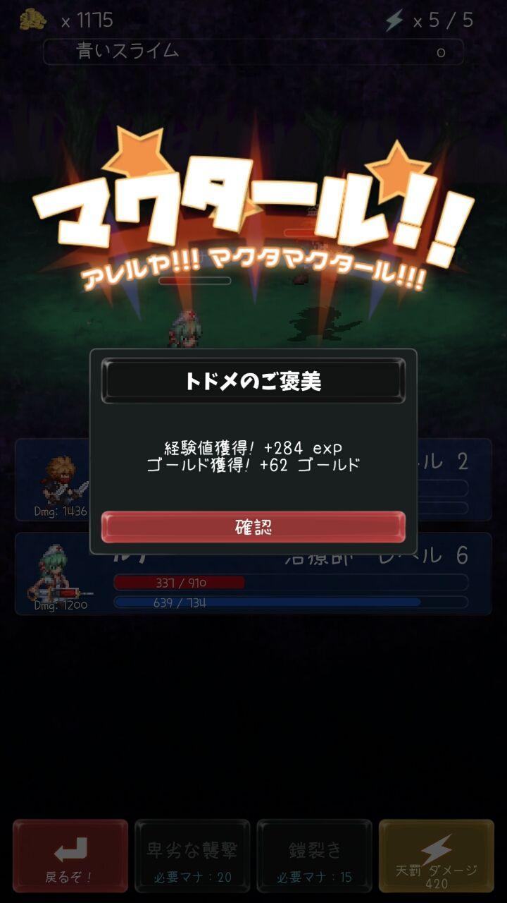 androidアプリ マクタールの伝説攻略スクリーンショット3