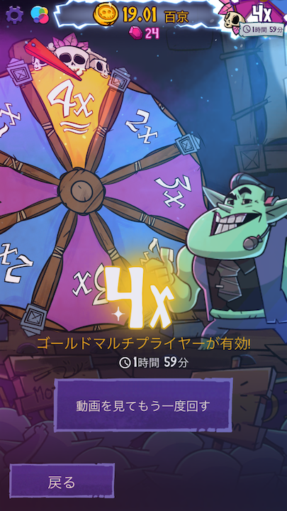 androidアプリ ダンジョン・インク(Dungeon, Inc.)攻略スクリーンショット8