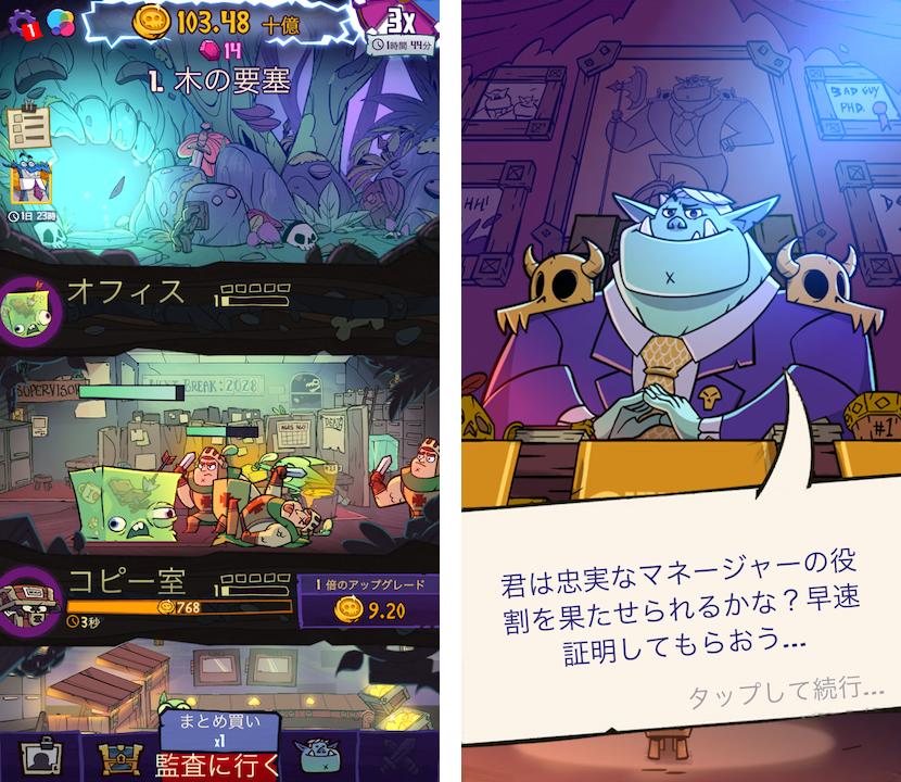 ダンジョン・インク(Dungeon, Inc.) androidアプリスクリーンショット1