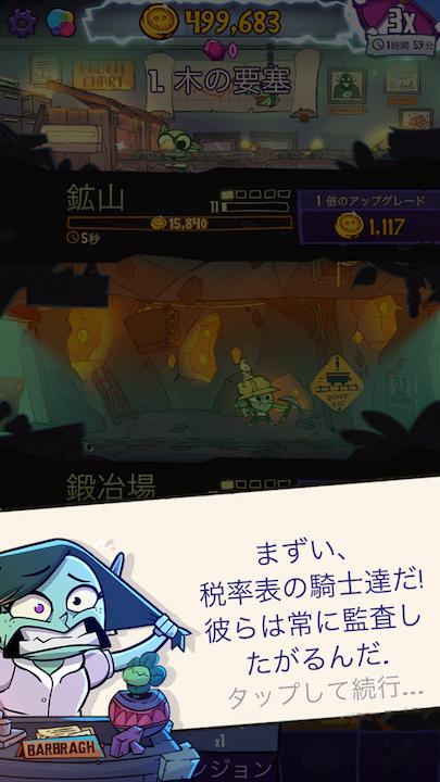 ダンジョン・インク(Dungeon, Inc.) androidアプリスクリーンショット3