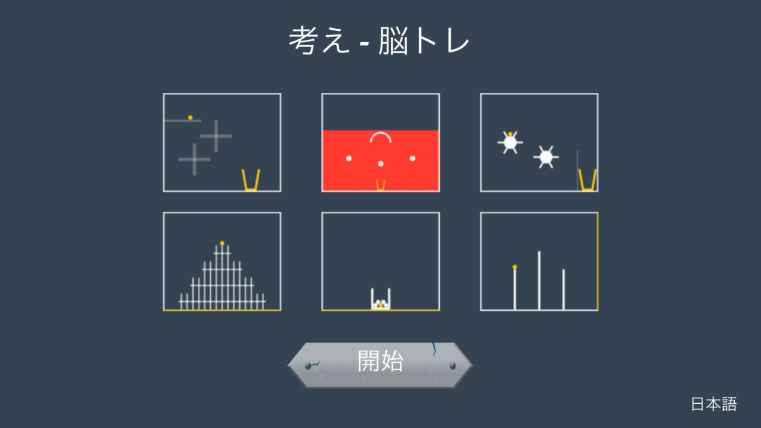 androidアプリ 考え攻略スクリーンショット1