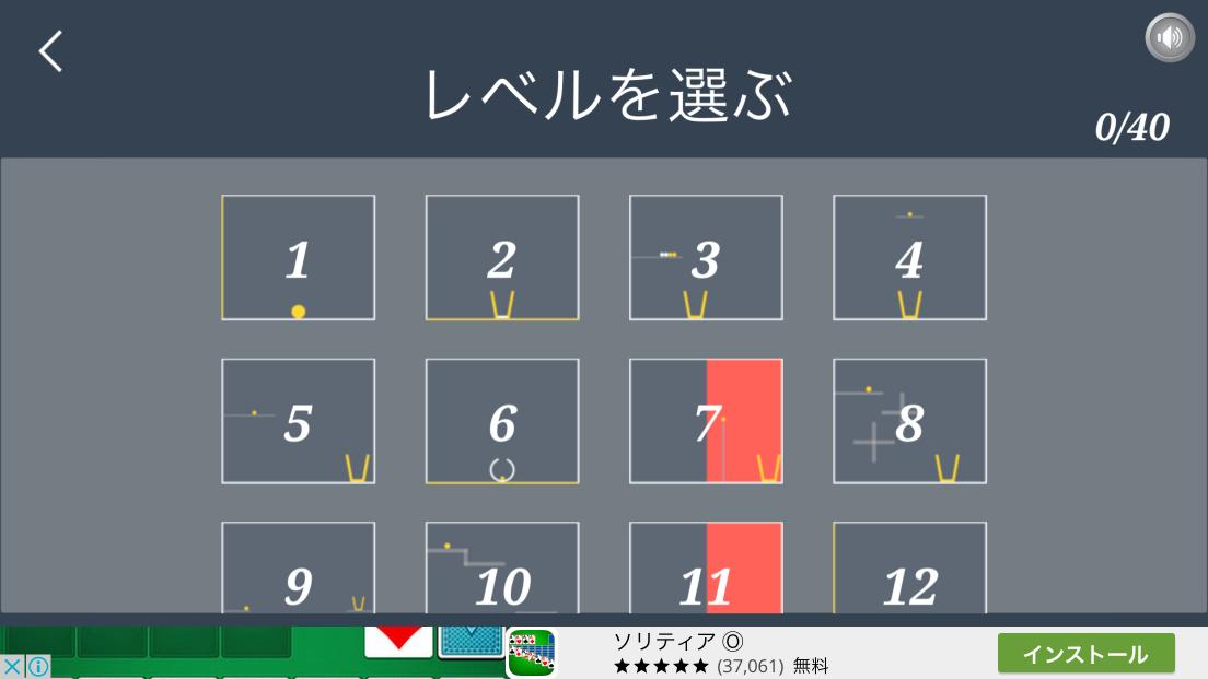 androidアプリ 考え攻略スクリーンショット2