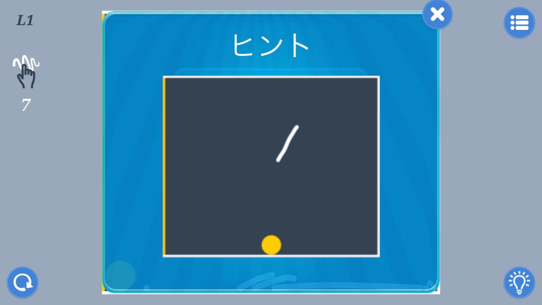 androidアプリ 考え攻略スクリーンショット4