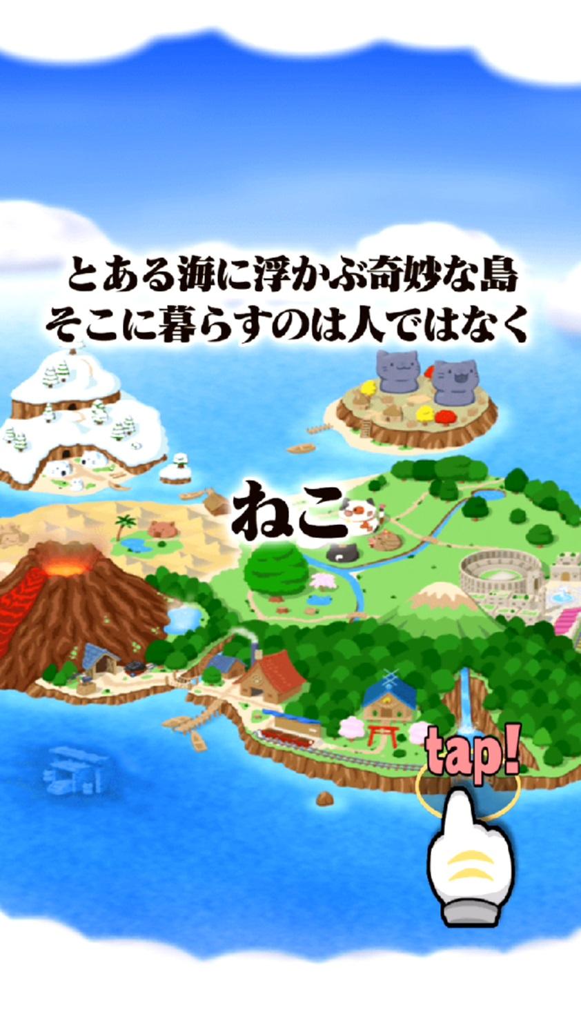 androidアプリ にゃんこ島 スマッシュバトル攻略スクリーンショット2