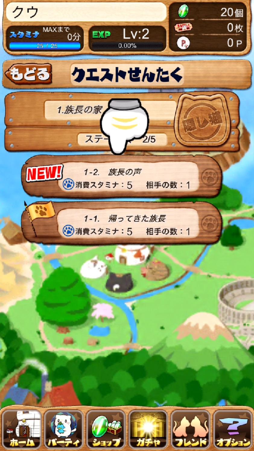 androidアプリ にゃんこ島 スマッシュバトル攻略スクリーンショット4