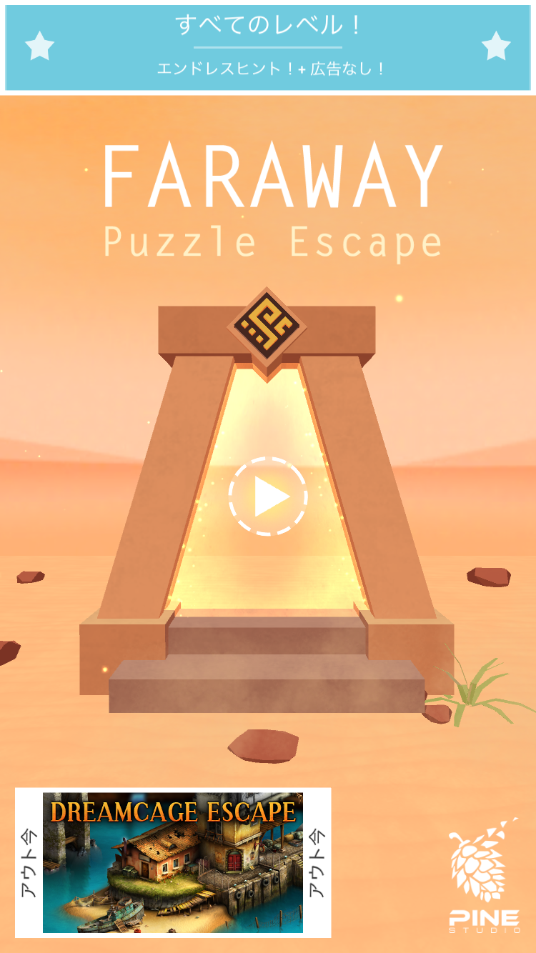 androidアプリ Faraway: Puzzle Escape攻略スクリーンショット1