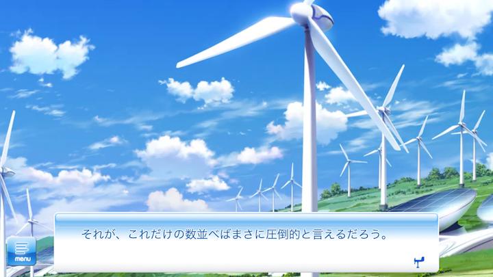 androidアプリ この大空に、翼をひろげて Limited Edition攻略スクリーンショット2