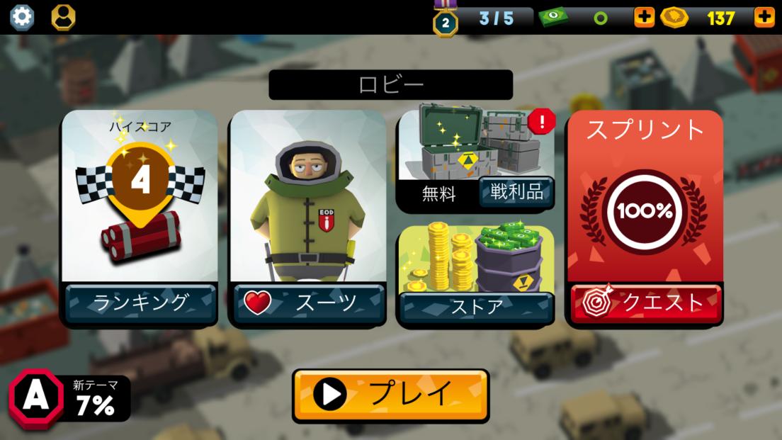 androidアプリ Bomb Hunters攻略スクリーンショット1