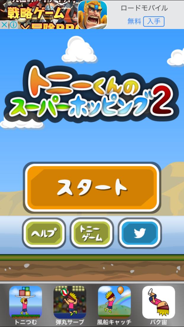 androidアプリ トニーくんのスーパーホッピング2攻略スクリーンショット1