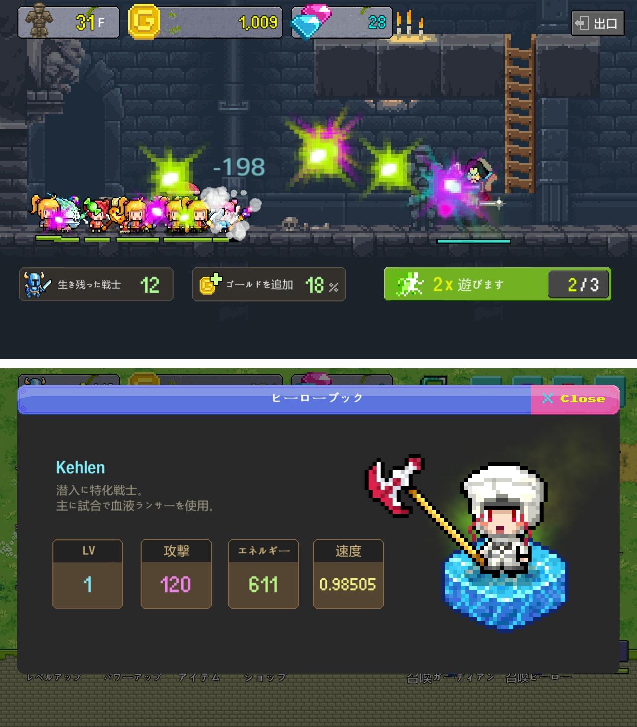 ヒーローエボリューション(Hero Evolution) androidアプリスクリーンショット1