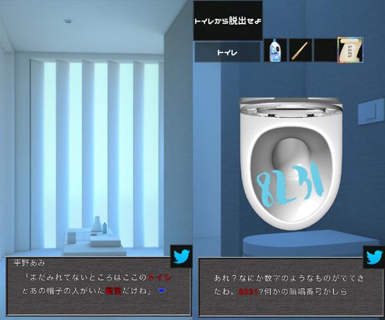 androidアプリ 脱出ゲーム イケメン声優事務所からの脱出攻略スクリーンショット3