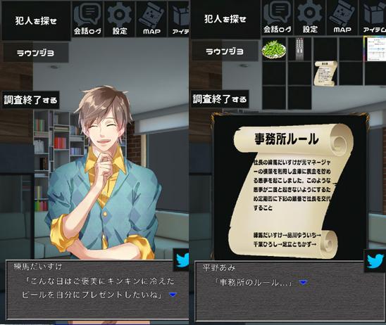 脱出ゲーム イケメン声優事務所からの脱出 androidアプリスクリーンショット2