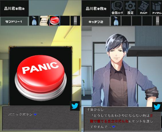 脱出ゲーム イケメン声優事務所からの脱出 androidアプリスクリーンショット3