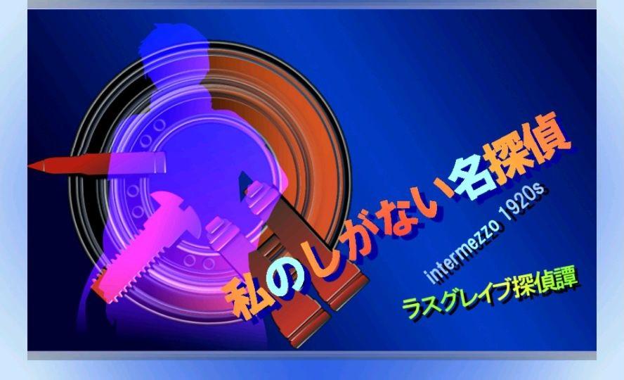 androidアプリ 新ラスグレイブ探偵譚HG 私のしがない名探偵2(しがたん2)攻略スクリーンショット1
