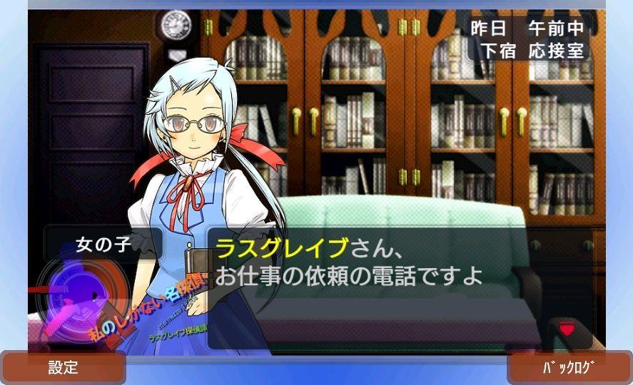 androidアプリ 新ラスグレイブ探偵譚HG 私のしがない名探偵2(しがたん2)攻略スクリーンショット3