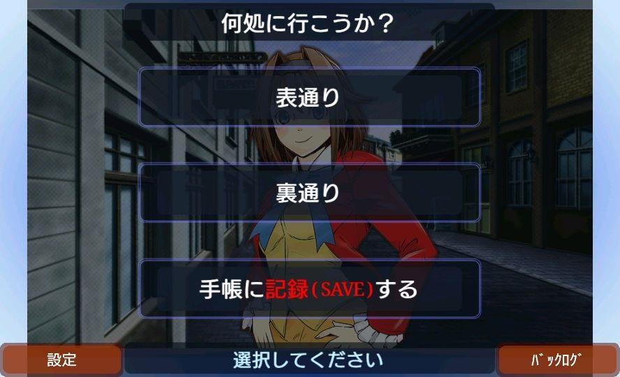 androidアプリ 新ラスグレイブ探偵譚HG 私のしがない名探偵2(しがたん2)攻略スクリーンショット4